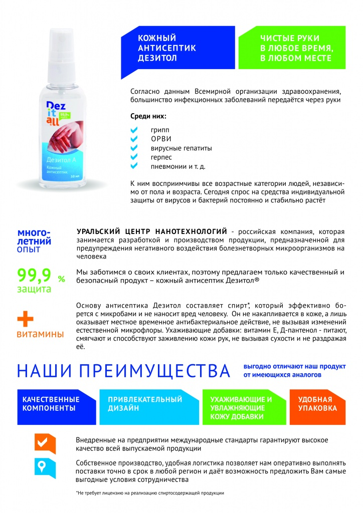 desitol-new-fin.jpg